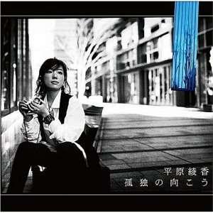 Kodoku No Mukou: Ayaka Hirahara: Music