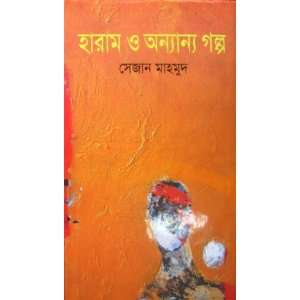 Haram O Onnanno Golpo: Sezan Mahmud: Books