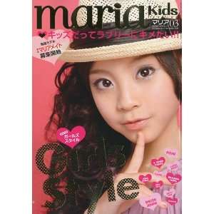 Maria Kids (2010 March, VOLUME 75) (4910182790308): Books
