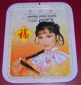 80s Hong Kong actress BARBARA YUNG ad tray tin sign