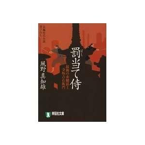 Murai Hit Penalty   Ako Warriors Last  Terasaka [Japanese Edition]