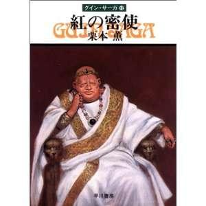 Service [In Japanese Language] (9784150301620): Kaoru Kurimoto: Books