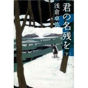 Kimi no nagori o, Vol. 2 (9784796650779): Asakura Takuya: Books
