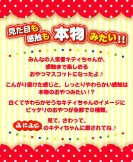 Re Ment Sanrio Hello Kitty Funny Cake Bread Mascot # 6