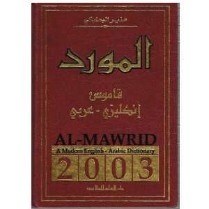 Al   Mawrid  A Modern English   Arabic Dictionary 2003