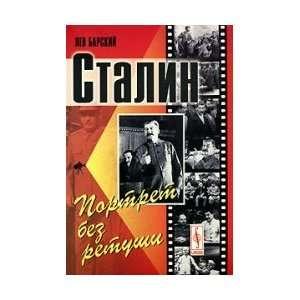 / Stalin. Portret bez retushi (9785484008988): Lev Barskiy: Books