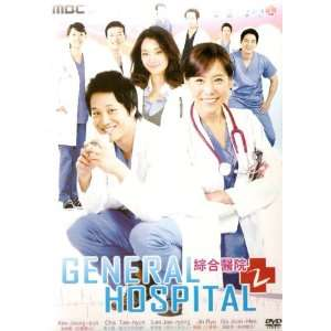HOSPITAL 2 KOREAN DRAMA 8 DVDs w/English Subtitles Movies & TV