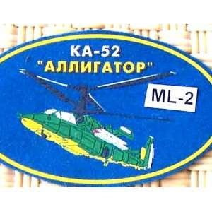 Russian USSR Soviet Military Patch * Alligator helicopter