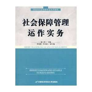 Labor and Social Security Series practice teaching of