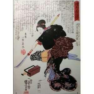 Japanese Art Utagawa Kuniyoshi Femme samurai p1000702