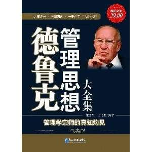 Peter F. Drucker Mind Collection (Value Gold Edition