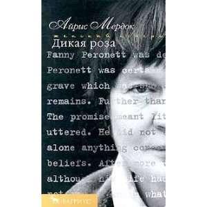 Dikaya roza (9785264001246): Merdok A.: Books