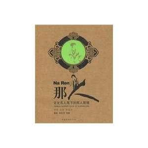 pen The man that love [paperback] (9787802228016) LU XUN Books