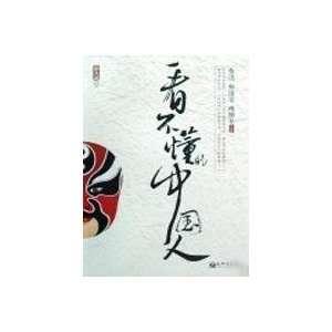 Chinese (Paperback) (9787802288348) DENG LU XUN LIN YU TANG Books