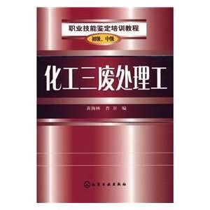 (primary, secondary) (9787122000569): HUANG HAI LIN ?JIN WEI: Books