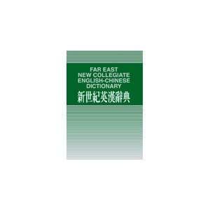 Collegiate English   Chinese Dictionary (English and Mandarin Chinese