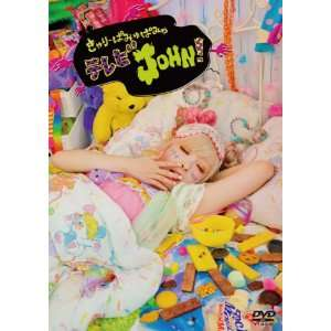 Kyarypamyupamyu   TV John [Japan DVD] WPBL 90186 Movies & TV