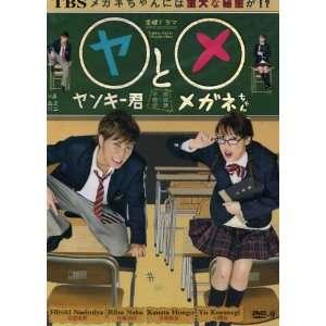 2010 Japanese Drama  Yankee kun to Megane chan w/ Eng