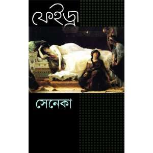Phaedra, Translated By Muhammad Ohidul Alam: Seneca: Books