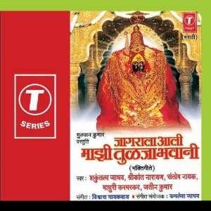 Jaagrala Aali Majhi Tulja Bhawani: Vishwas Gaikwad: Music