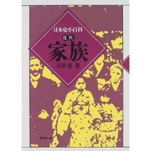 Kazoku (Nihon shi shohyakka) (Japanese Edition