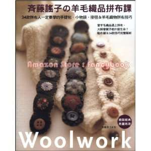 Yoko Saito Japanese Craft Pattern Book   Patchwork WOOLWORK Bag